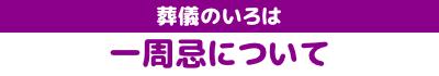 一周忌について - 葬儀屋を平塚市で探す